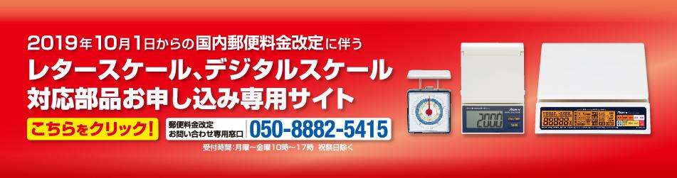 2019年10月1日(火)から郵便料金が変わります